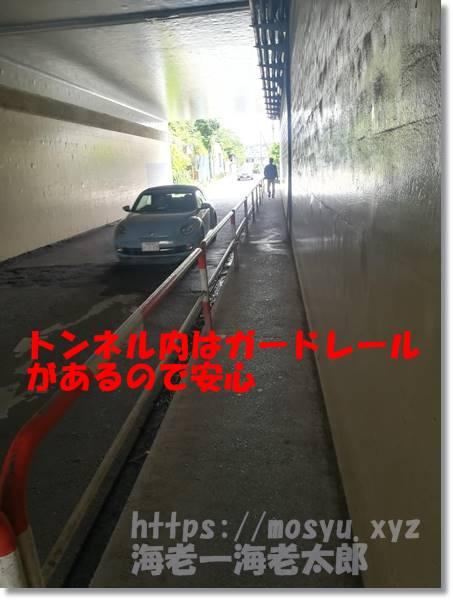 トンネル内ガードレール